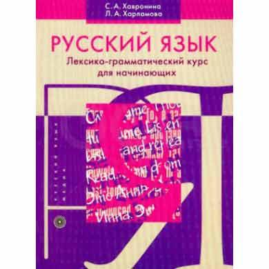 Русский язык Лексико-грамматический курс