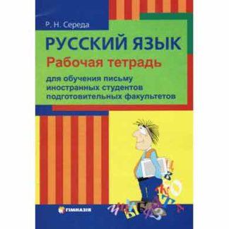 Русский язык Рабочая тетрадь для обучения письму