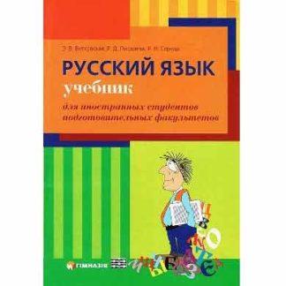 Русский язык Учебник для иностранных студентов