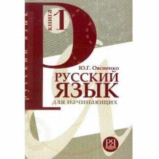 Русский язык для начинающих
