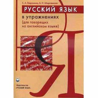 Русский язык в упражнениях для говорящих на английском