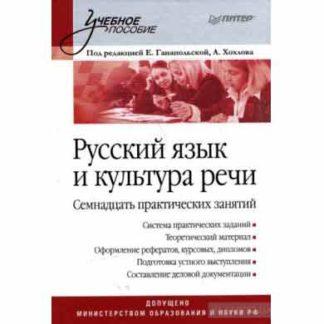 Русский язык и культура речи Семнадцать практических занятий