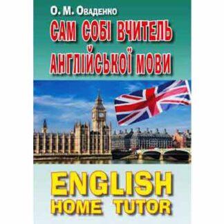 Сам собі вчитель англійської мови English Home Tutor