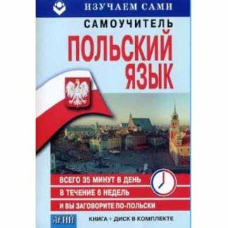 Самоучитель Польский язык за 6 недель