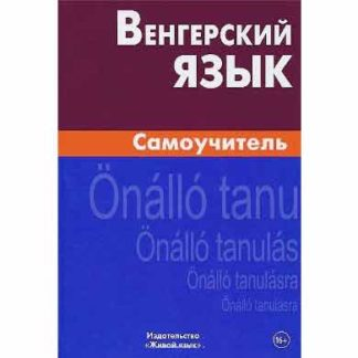 Венгерский язык Самоучитель Живой язык