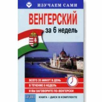 Самоучитель Венгерский за 6 недель