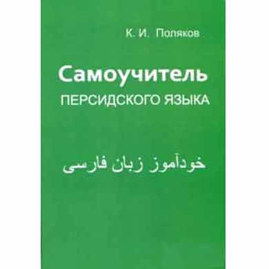 Самоучитель персидского языка Поляков К.И.