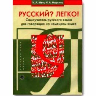 Самоучитель русского языка для говорящих на немецком