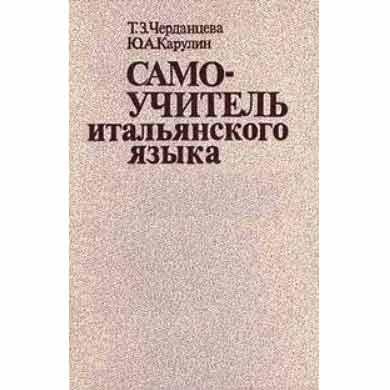 Самоучитель итальянского языка Черданцева Т.З.