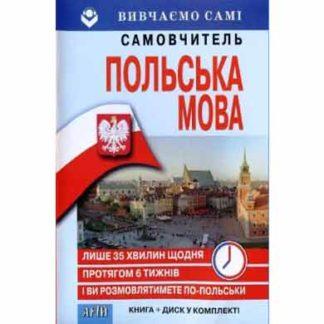 Самовчитель Польська мова за 6 тижнів