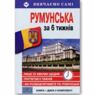 Самовчитель Румунська мова за 6 тижнiв