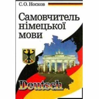 Самовчитель німецької мови Носков С.О.