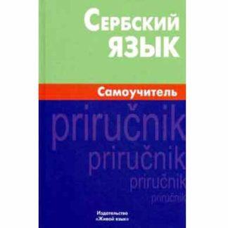 Сербский язык Самоучитель Чарский В.В. Живой язык