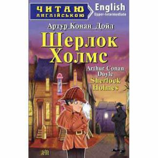 Шерлок Холмс upper intermediate Арій