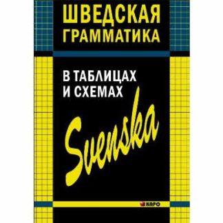 Шведская грамматика в таблицах и схемах Жукова Н.И.
