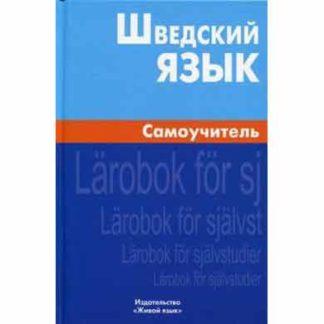 Шведский язык Самоучитель Жильцова Е.Л. Живой язык