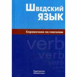 Шведский язык Справочник по глаголам Чекалина Е.М.
