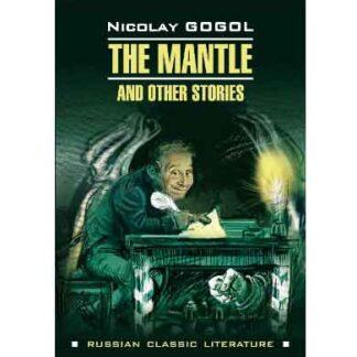 Шинель і інші повісті The Mantle and Other Stories
