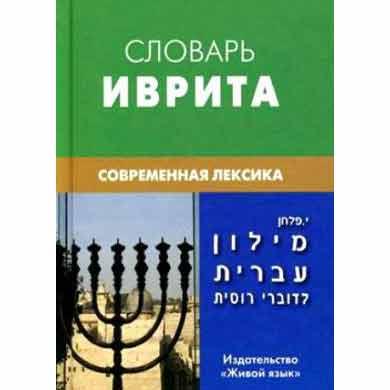 Словарь иврита Современная лексика