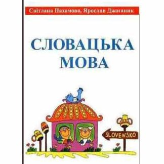 Словацька мова підручник Пахомова С. Джоганик Я.