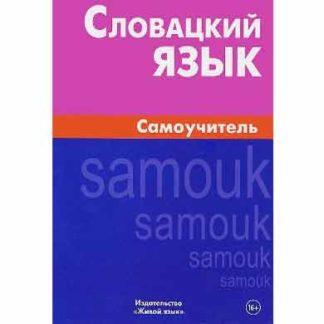 Словацкий язык Самоучитель Живой язык