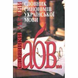Словник синонімів української мови Довіра
