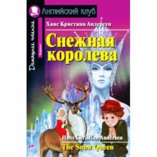 Снежная королева beginner Айрис Пресс