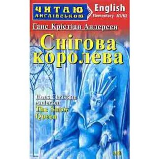 Снігова королева elementary А1/А2 Арій читаю англійською