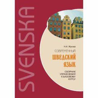 Современный шведский язык Сборник упражнений