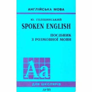 Spoken English Посібник з розмовної мови