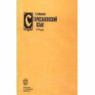 Старославянский язык Учебник Иванова Т.А.