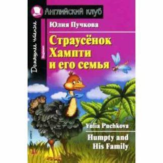 Страусенок Хампти и его семья beginner Айрис Пресс