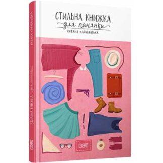 Стильна книжка для панянки Оксана Караванська