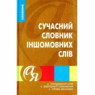 Сучасний словник іншомовних слів 17 тисяч слів