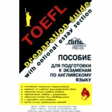 Toefl Preparation guide в 2-х частях