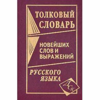 Толковый словарь новейших слов и выражений