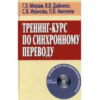 Тренинг-курс по синхронному переводу