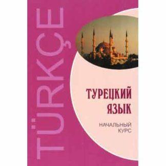 Турецкий язык Начальный курс Гузев В.Г.