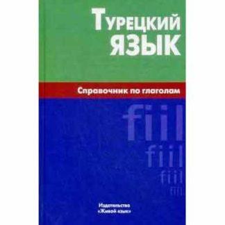 Турецкий язык Справочник по глаголам Кайтукова Е.Г.