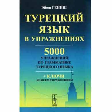 Турецкий язык в упражнениях 5000 упражнений