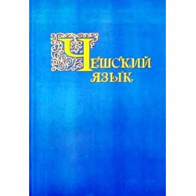 Учебник Чешский язык Широкова А.Г.