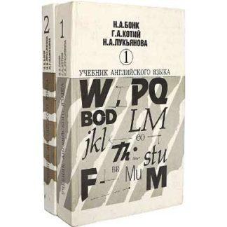 Учебник английского языка в 2 томах