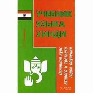 Учебник языка хинди Основной курс второго и третьего годов обучения