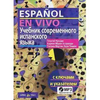 Учебник современного испанского языка Нуждин Г.А.