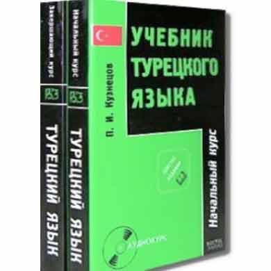 Учебник турецкого языка Кузнецов П.И. 2 книги