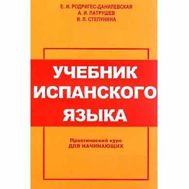 Учебник испанского языка Родригес-Данилевская Е.И.