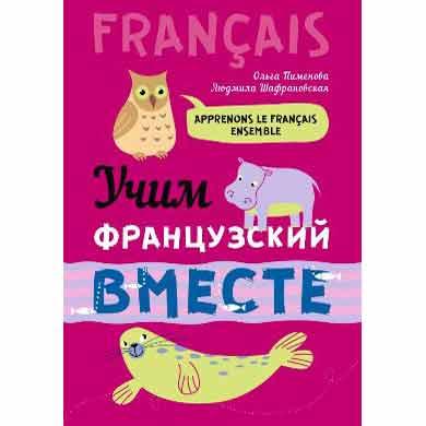Учим французский вместе