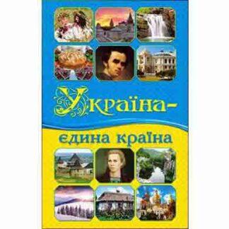 Україна єдина країна видавництво Глорія