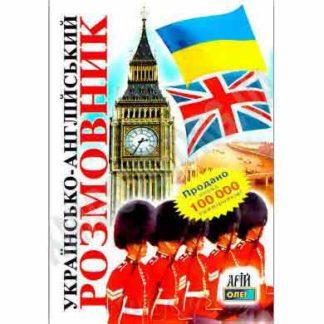 Українсько-англійський розмовник Арій