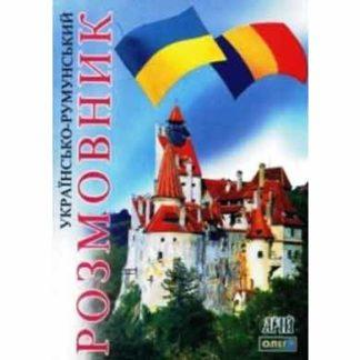 Українсько-румунський розмовник Арій
